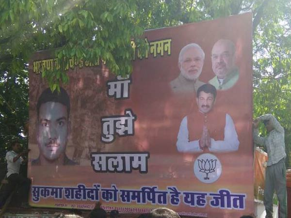 BJP will not celebrate their MCD win because of Sukma attack
