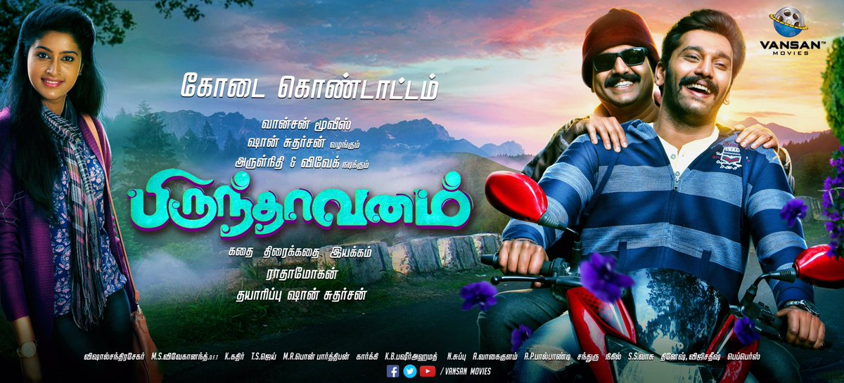 Brindavanam: Tamil film movie review