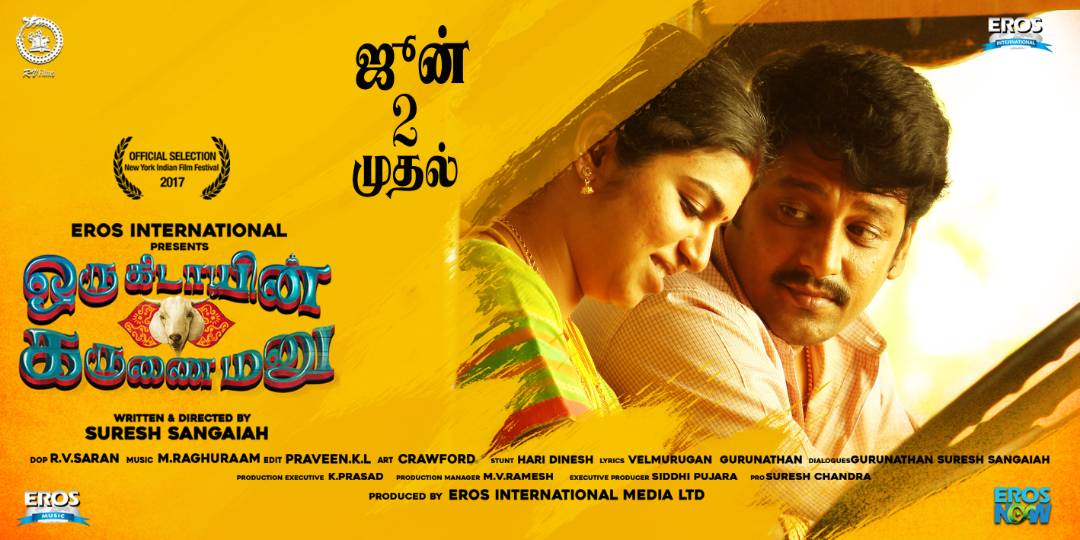 Oru Kidayin Karunai Manu: Interesting Tamil film all set for release on June 2