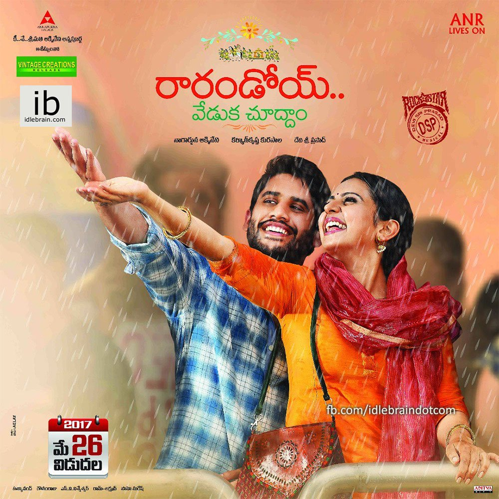 Rarandoi Veduka Chudham Poster