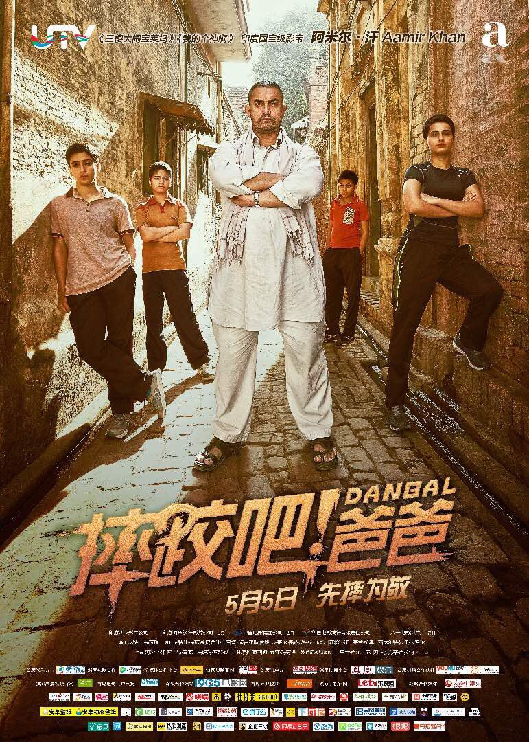 Aamir Khan's Dangal collects over Rs.120 crores in 5 days at the box office in China