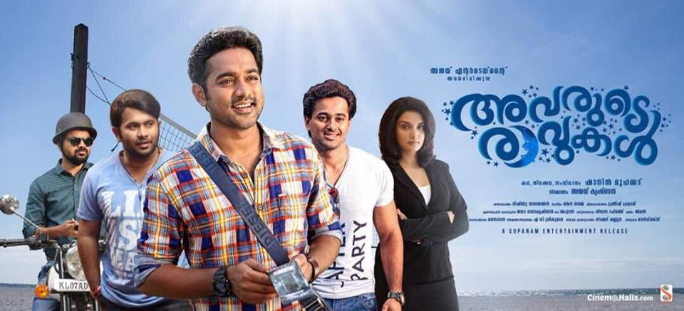 Malayalam film Avarude Raavukal : Cast, Crew, Plot, Release date