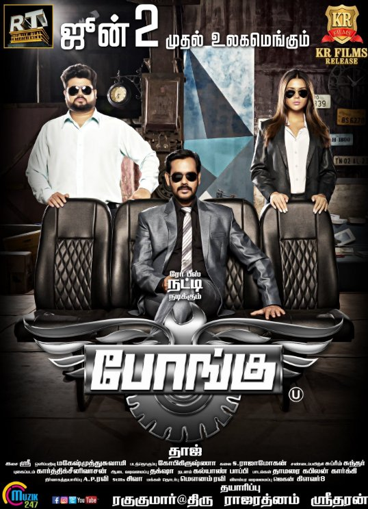 Bongu movie: The game of cars in cinemas from June 2