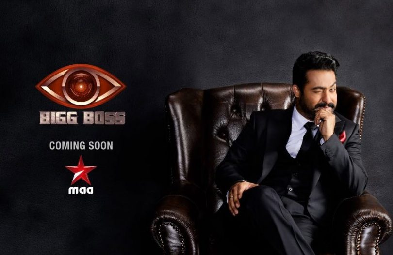 Bigg boss telugu reality show teaser is out
