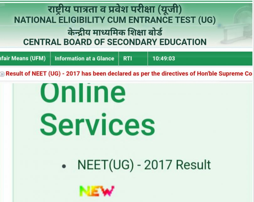 CBSE NEET result 2017 announced – Please check at http://www.cbseneet.nic.in