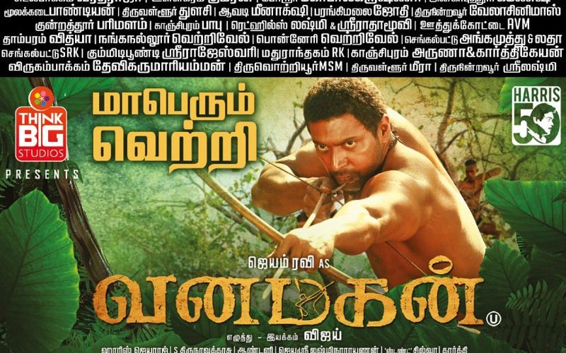 Vanamagan movie blazes in Box Office Collection on Day 1