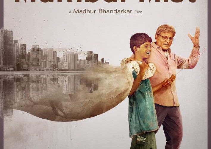 Madhur Bhandarkar's short film 'Mumbai Mist' will be screened at BRICS Film Festival in China