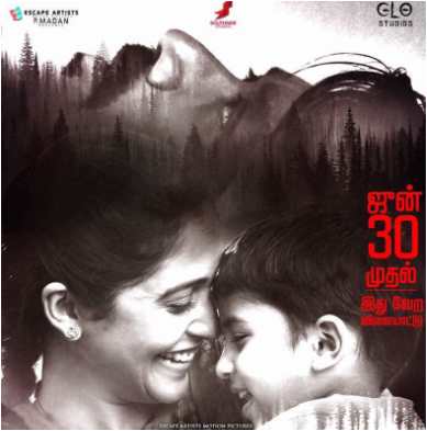 Nenjam Marappathillai movie: Watch final trailer of this Tamil horror