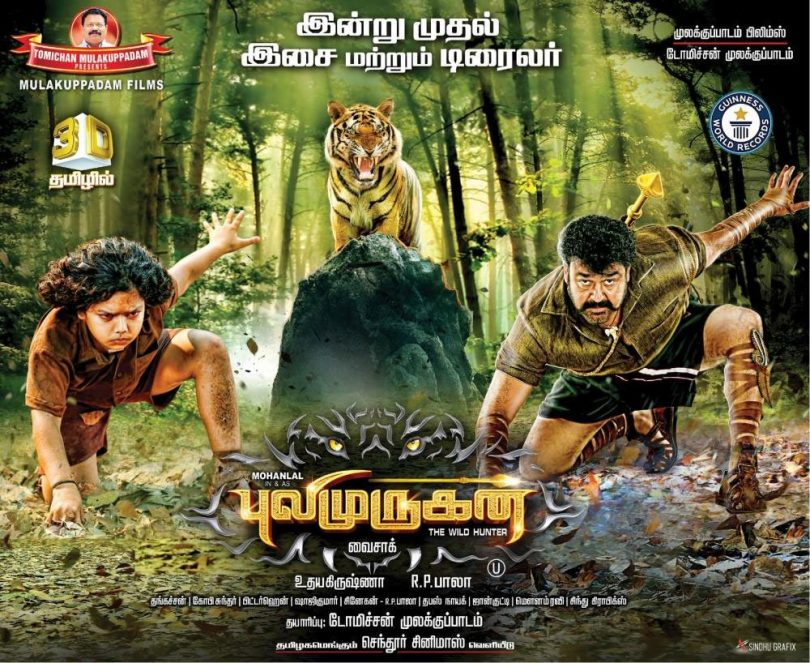Mohanlal starrer Pulimurugan's tamil dubbed version all set to release today