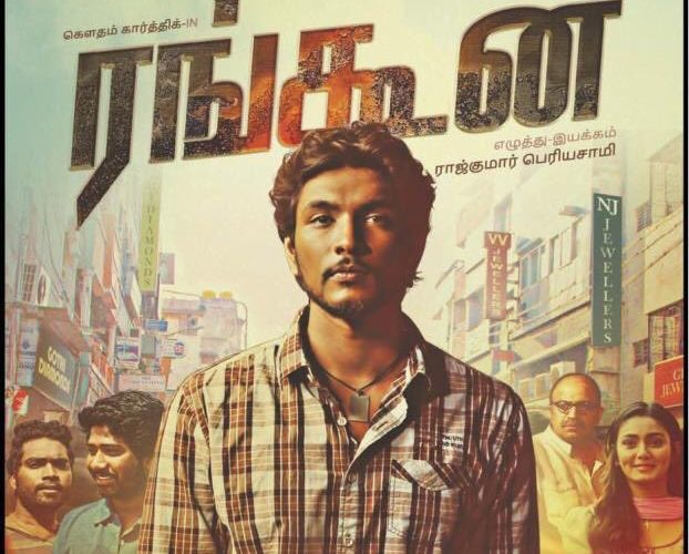 Rangoon movie review: Tamil action drama is back