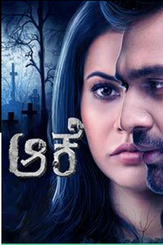 Aake movie: A movie that will surely scare you