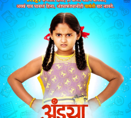 Andya Cha Funda: A movie with a mixture of humor and friendship