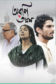 Aroni Takhon movie review: A Bengali movie based on Love and Caste System
