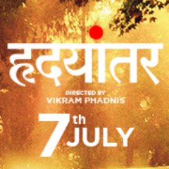 Hrudyantar marathi movies new poster out