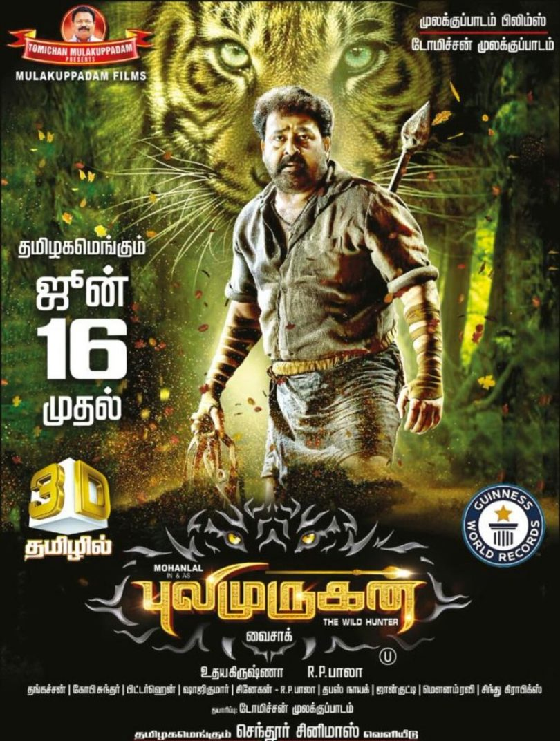 Pulimurugan Movie Review : Mohanlal and CGI makes it riveting and catchy