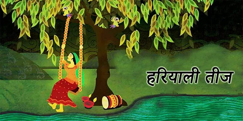 Hariyali Teej 2017 : Hindi Katha of vrat vidhi, date and song of festival