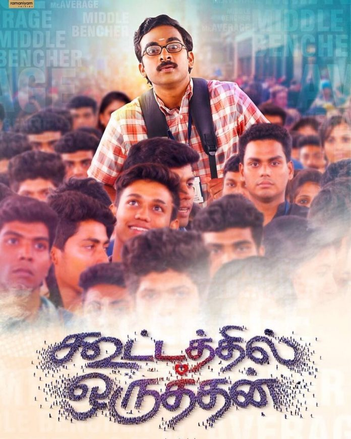 Kootathil Oruthan Tamil movie starring Ashok Selvan, set to be released on 28th July