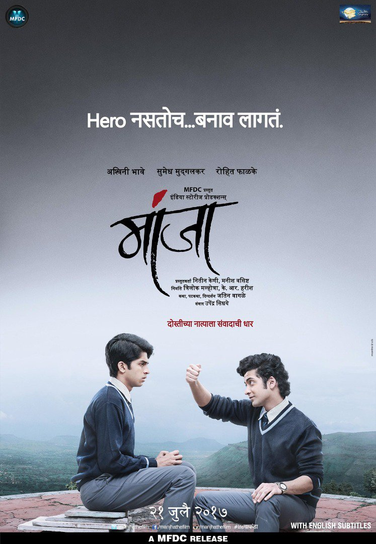 Manjha marathi movie 2017 trailer is out
