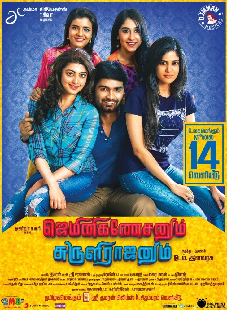 GGSR movie: Tamil's Gemini Ganesanum Suruli Rajanum releasing soon