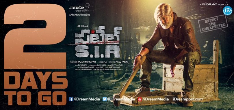 Patel SIR: New emotional teaser out from the movie starring Jagapathi Babu