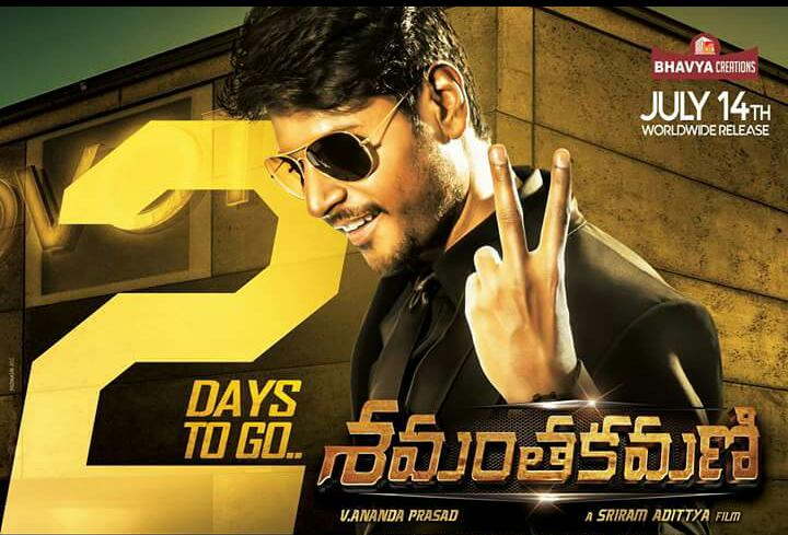 Shamantakamani movie: Two Days To Go for Tamil Suspense-Thriller