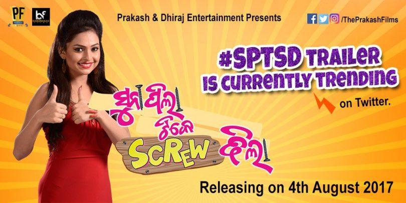 Suna Pila Tike Screw Dhila movie: Odia's Babushan first production trailer is out