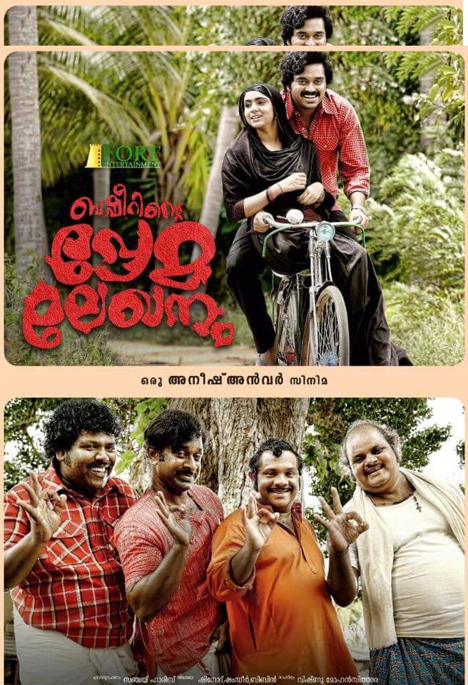Basheerinte Premalekhanam movie review : The Social Romantic Issue by Aneesh Anwar
