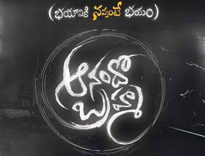 Anando Brahma: Taapsee Pannu makes her comeback in Telugu movies