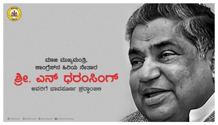 Dharam Singh, former Chief Minister of Karnataka passes away