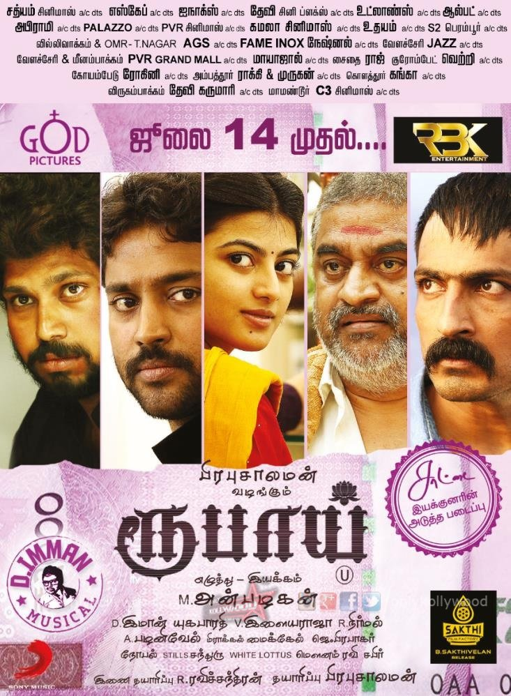 Rubaai movie: A Tamil Drama Is Ready For Release