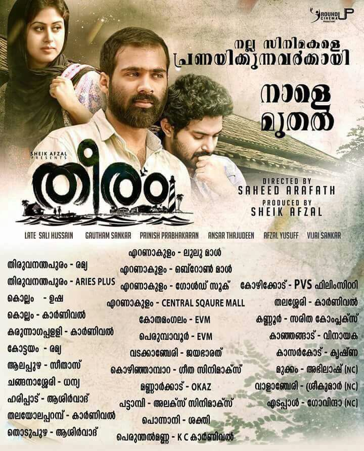 Theeram Movie Review 2017 : A Malayalam romantic movie with dreamy songs
