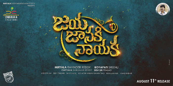 Jaya Janaki Nayaka running successfully all over Telugu cinema