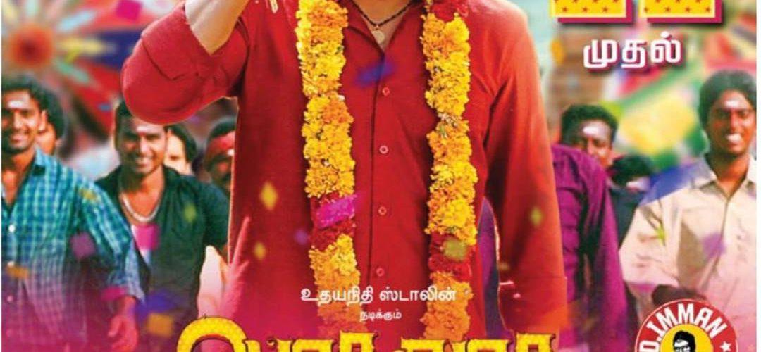 Podhuvaga En Manasu Thangam movie review: Tamil romantic comedy