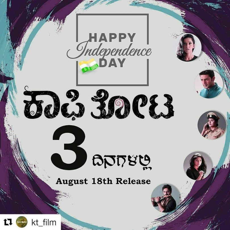Kaafi Thota Movie Review: Kannada Film Marks Seetharam's Directorial Comeback