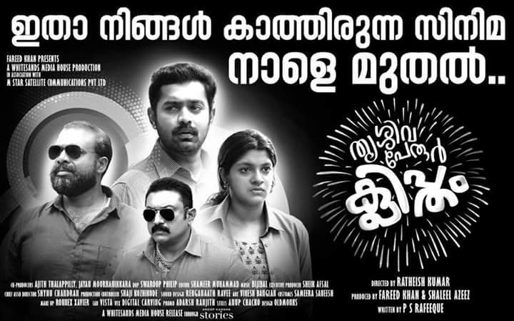 Thrissivaperoor Kliptham Movie Review: Malayalam Adventures with family drama