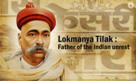 Lokmanya Bal Gangadhar Tilak remembrance on his 97th death anniversary