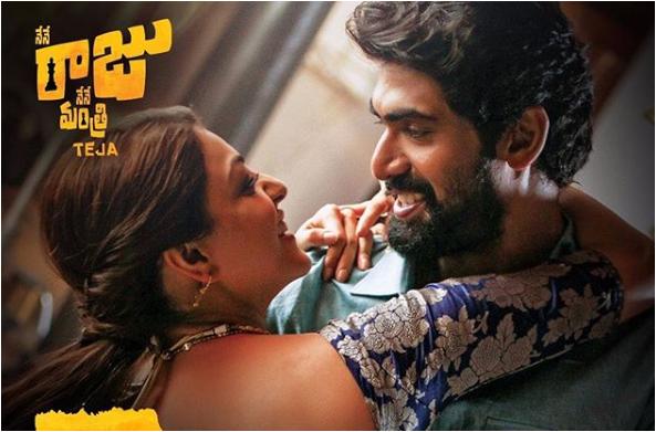 Nene Raju Nene Mantri movie release date