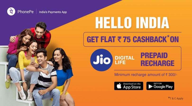 Paytm Jio Offer: Also avail cashback from MobiKwik, FlipKart and Amazon Pay