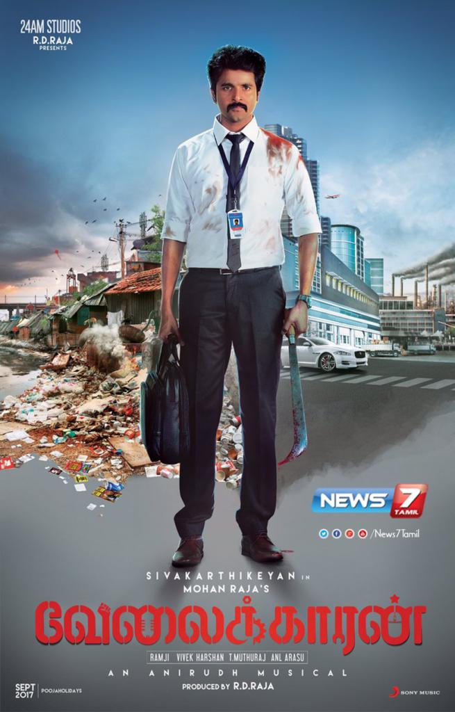 Velaikkaran first single teaser is out starring Sivakarthikeyan and Nayanthara