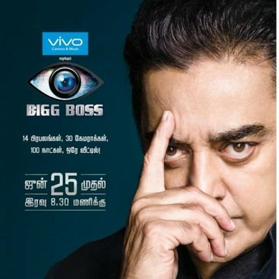 Bigg Boss Tamil: Kamal Hasaan clarified the issue on being caste biased with Gayathri
