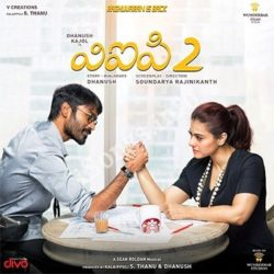 VIP 2 Box Office Collection : Dhanush and Kajol's VIP2 going great at the box-office