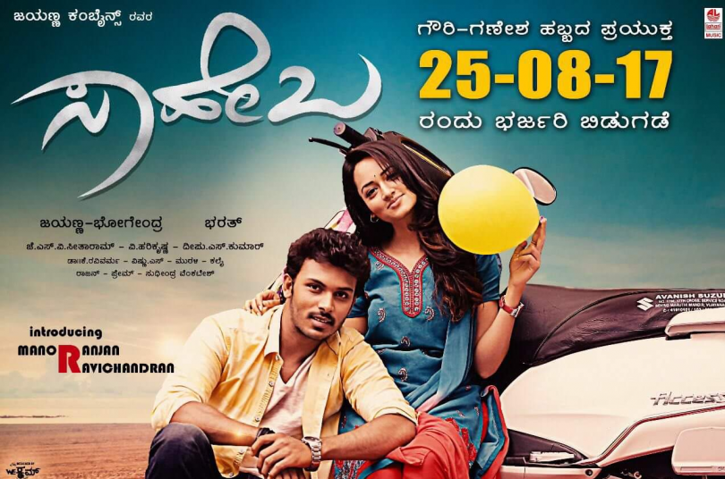 Saheba Movie Review : Film Giving us some romantic goals (3/5)