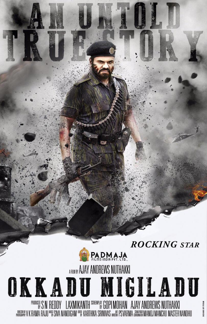 Okkadu Migiladu A Telugu drama Got the trailer dates