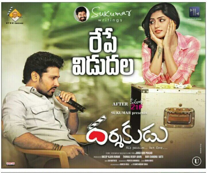 Darshakudu Movie Review and Rating : A love story by Hari Prasad Jakka