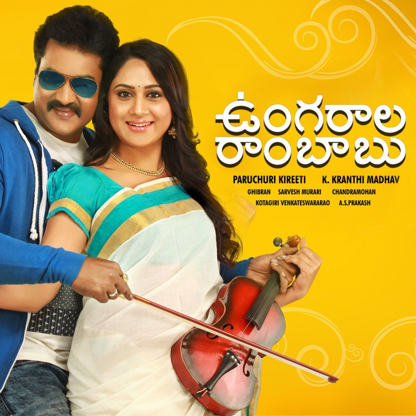 Ungarala Rambabu Movie Review : A Romanti comedy drama by Kranthi Madhav