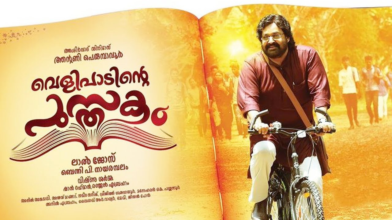 Velipadinte Pusthakam: Here is the All Kerala Theater List