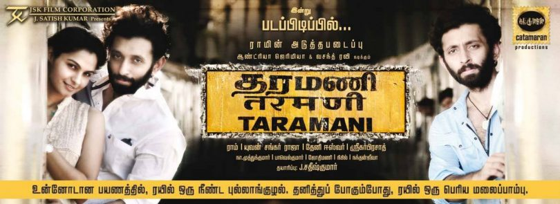 Taramani movie review: Subtle yet an eye opener on adulteration