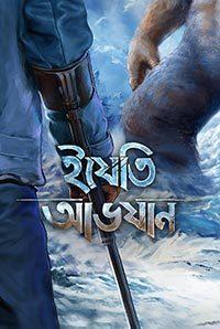 Yeti Obhijaan movie poster out staring Prosenjit Chatterjee
