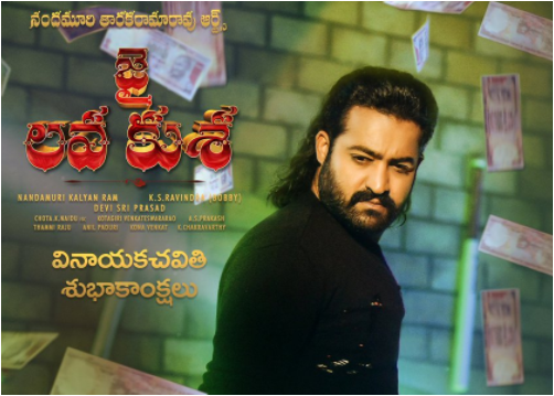Jai Lava Kusa starring Jr NTR Box Office Collection grosses 42 crores on Day 1