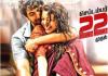 Naan Aanaiyittal movie review